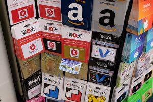 コンビニで購入できるアマゾンギフトカード