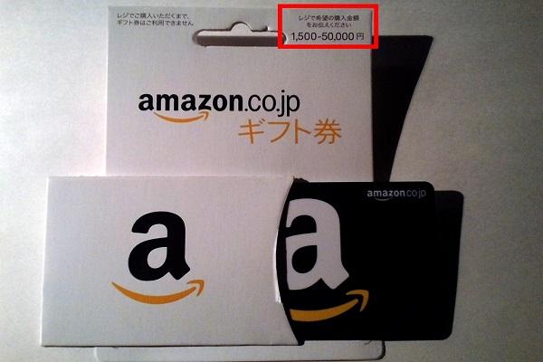 アマゾンギフト券バリアブルカード
