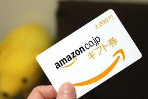 カードタイプのアマゾンギフト券