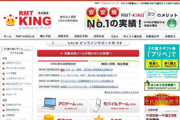 RMTによるアマゾンギフト売買