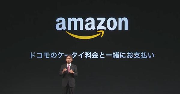 アマゾンの支払いにキャリア決済が追加