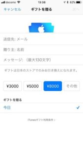 iTunesギフト購入手順