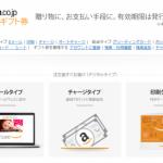 アマゾンギフト券正規販売サイト
