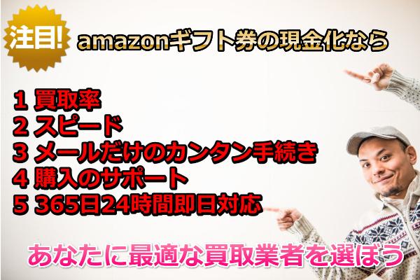 amazonギフト券現金化業者選び