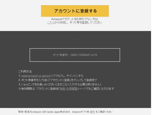 アマゾンギフトコード