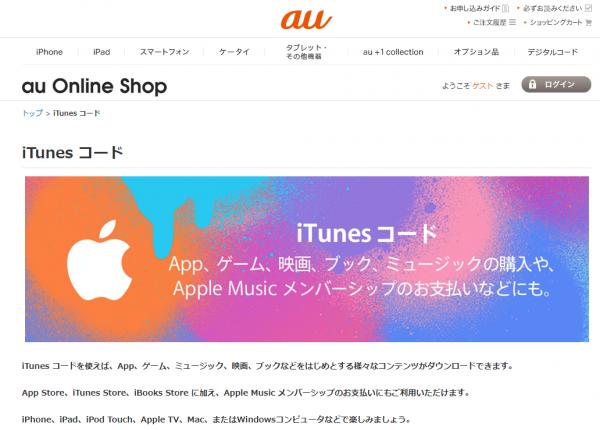 iTunesコード購入