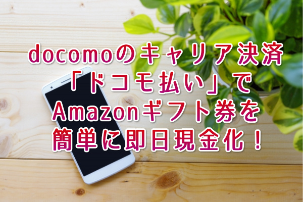 docomoキャリア決済でアマゾンギフト券現金化