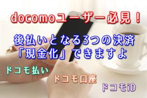 ドコモの3つの携帯決済現金化