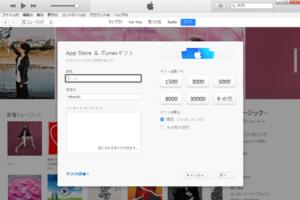 iTunesstoreでのギフト券購入