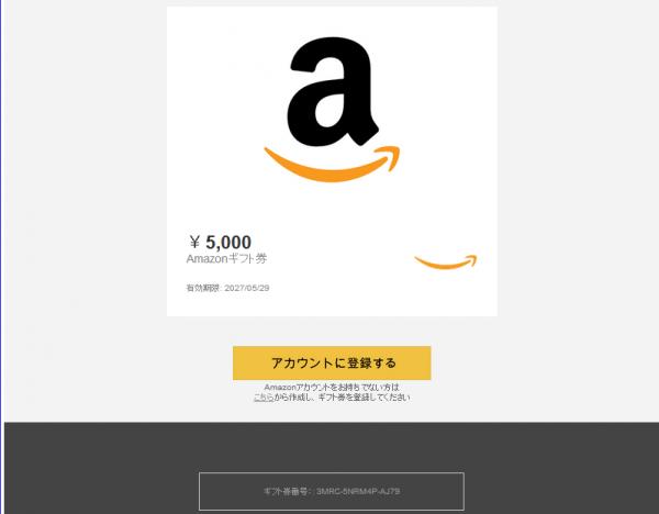 アマゾンギフトコード買取
