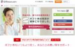 クレジットカード決済が可能な売買サイト