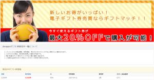 アマゾンギフト券格安購入ならギフトマッチ