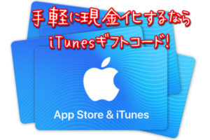 iTunesコードでの現金化