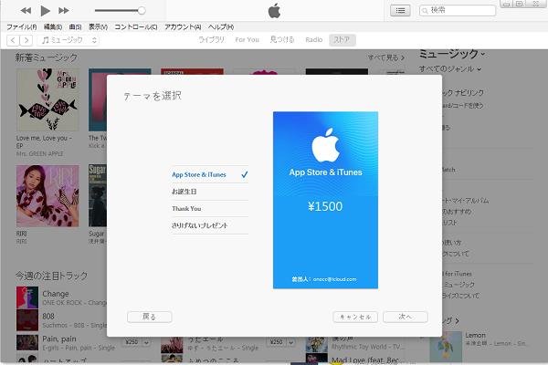 iTunesの購入方法