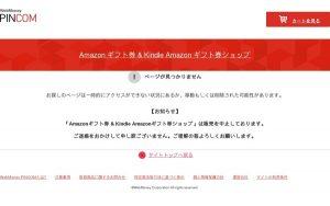 pincomアマゾンギフト券販売停止