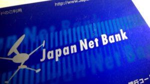 ネットバンクの銀行口座