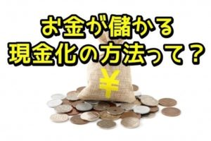お金が儲かる現金化の方法