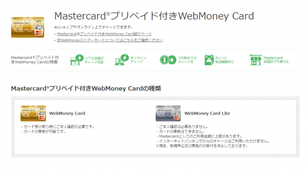 web money card