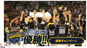 福岡ソフトバンクホークス優勝